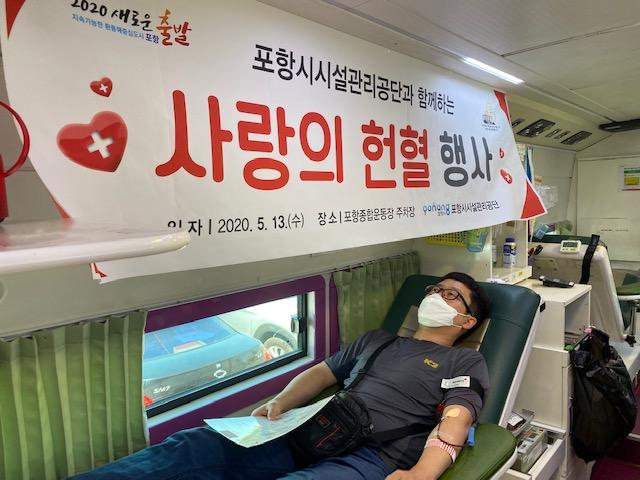 2020년 상반기 사랑의 헌혈 관련 사진 1 (1).jpg
